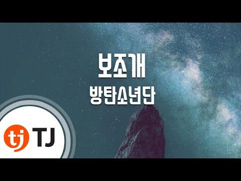 [TJ노래방] 보조개 - 방탄소년단(BTS) / TJ Karaoke