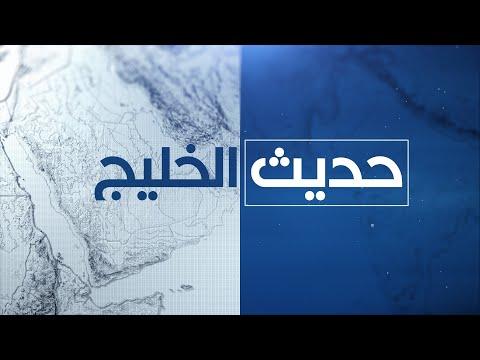#حديث_الخليج.. الأدب النسائي وتعقيدات المجتمع الخليجي  - 23:53-2019 / 7 / 10