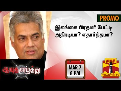 "Ayutha Ezhuthu:Debate on ""Sri Lankan Prime Minister Ranil Wickremesinghe's Interview"" (7/3/15) Promo"