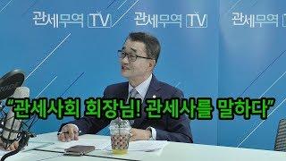관세사 박창언 - 한국관세사회 회장님 - 관세사회의 주…