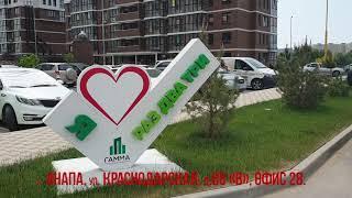 ООО ''Анапагазсервис'' пускает газ в ЖК ''Раз, Два, Три'' г. Анапа.