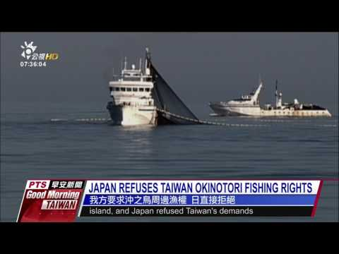 JAPAN REFUSES TAIWAN OKINOTORI FISHING RIGHTS 20170411 公視晨間新聞