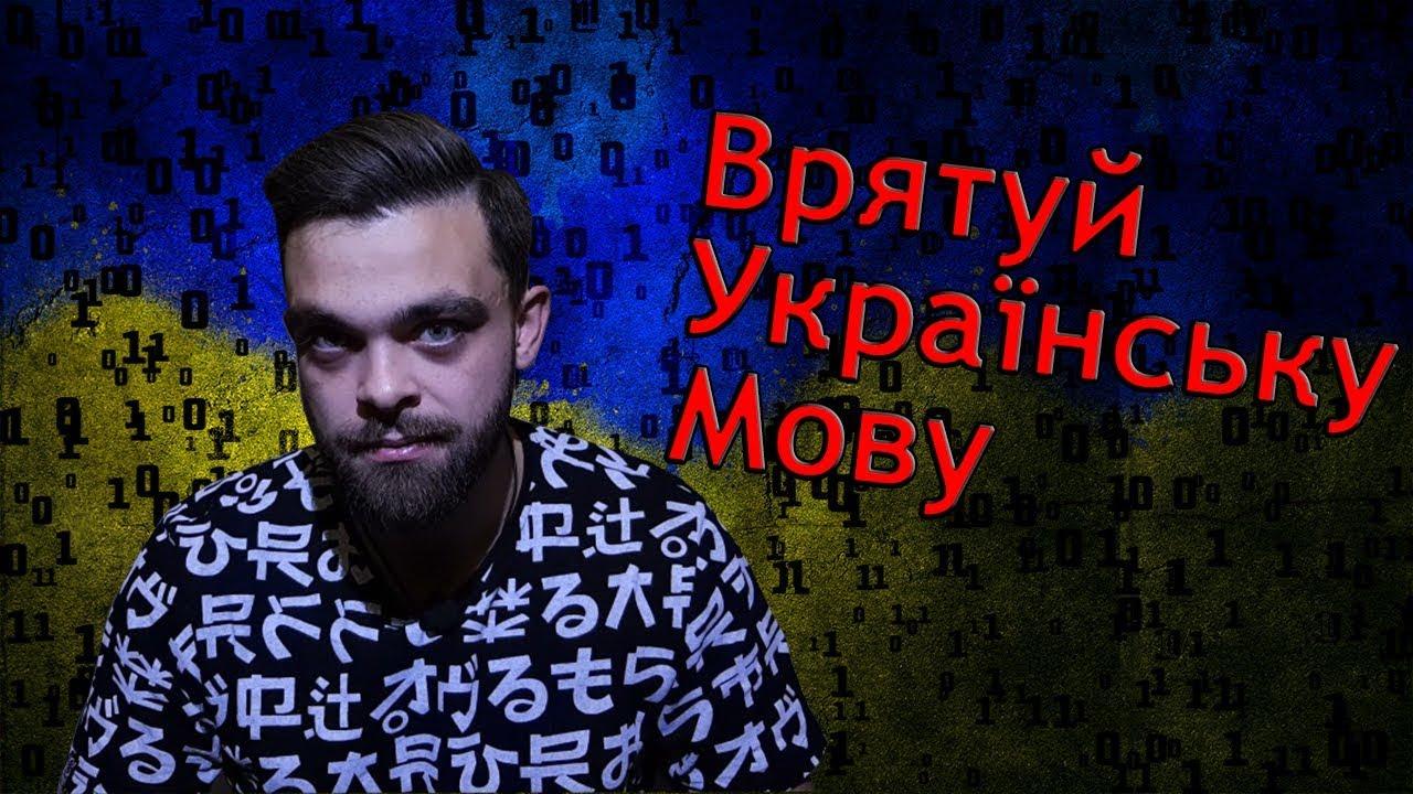 AN: Інформаційна (гібридна) війна Росії з Україною. Ціль: державна Українська мова!   Global Trouble