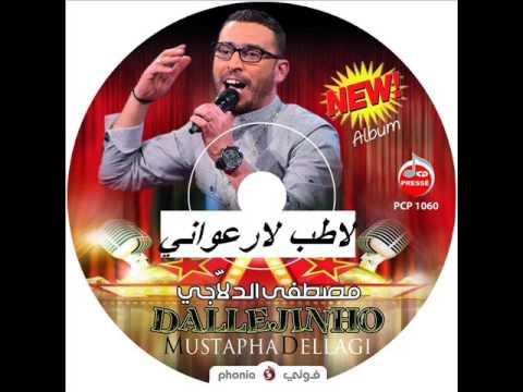 mustapha dellagi ya lan yalalan ya lalani 2016 مصطفى الدلاجي يالان يالالان يالالاني