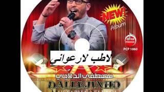 mustapha dellagi lé tib lé ra3wani 2016 مصطفى الدلاجي لا طب لا رعواني