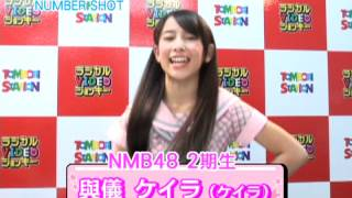 NMB48 presents NUMBER SHOT