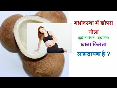 प्रेगनेंसी-के-दौरान-सूखे-खोपरे-के-फ़ायदे/benefits-of-dry-coconut-during-pregnancy-in-hindi
