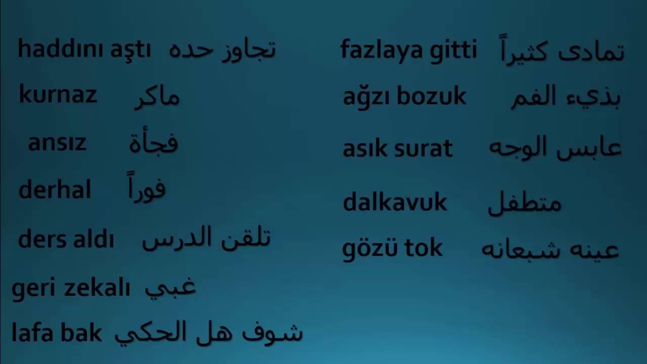 تعلم التركية أشهر الكلمات في المسلسلات التركية Youtube
