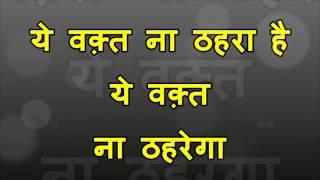 ये वक़्त न ठहरा है -ae Waqt Na Thehra Hai [motivational Song] For Student 3rd 4th  & Above