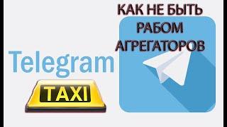 ТТ/Такси-телеграм вымысел или реальность?/Как создать такси телеграм/Никита Штых