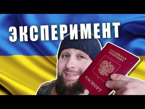 В Украину по российскому паспорту 2018
