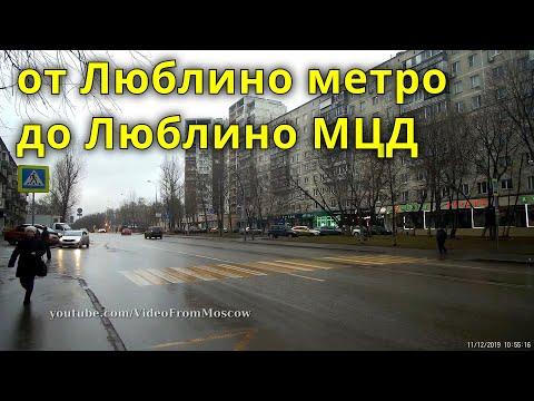 Прогулка от метро Люблино до Люблино МЦД // 11 декабря 2019
