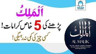 Al Malik Parhne Ke Khas 5 Faide Ya Maliku Ka Wazifa Benefits Of Ya Maliko