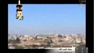 شدا - معاذ العبدالله متحدثاً عن درعا  17-6-2013