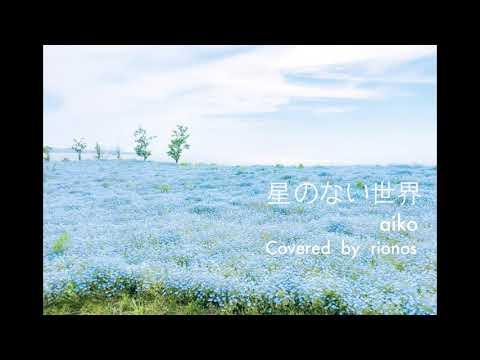 『星のない世界』aiko / rionos cover