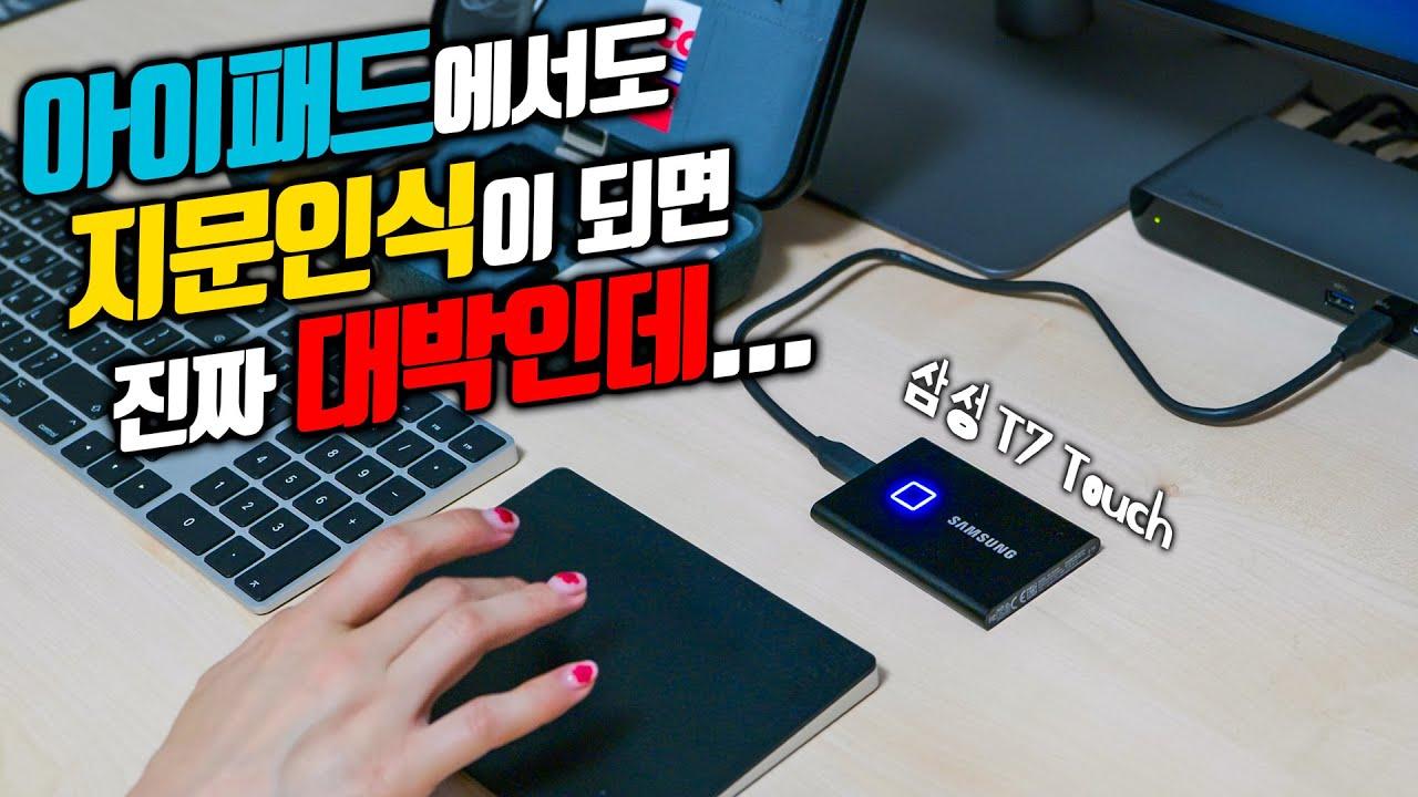삼성 T7 & T7 Touch | 이제 외장 SSD도 지문으로 잠금해제~