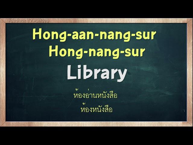 THAI TIME EP.621 Learn to speak thai, read thai, write thai Thai lesson