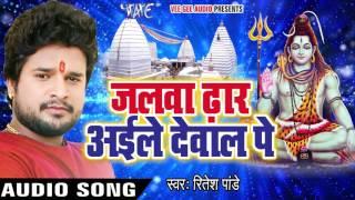 RITESH PANDEY का नया काँवर गीत 2017 - Jalawa Dhaar Aile Dewal Pa - Bhojpuri Kanwar Songs