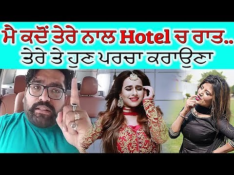 ਹੋਇਆ ਵੱਡਾ ਪਰਚਾ ! Sunanda Sharma de Song Karke Param nu Mili Dhamki | Watch Full VIdeo