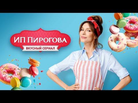 Смотрите новые серии «ИП Пирогова» на START на Kartina.TV