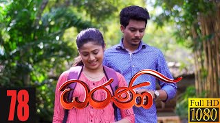 Dharani | Episode 78 30th December 2020 Thumbnail