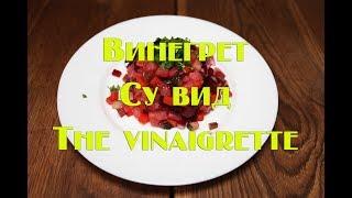 Салат Винегрет су вид, рецепт  Salad veigrette sous vide