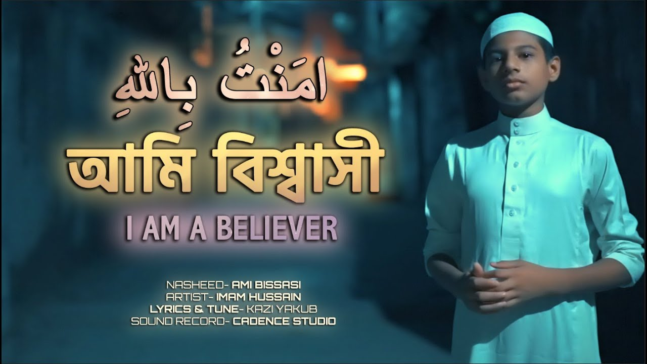 আমি বিশ্বাসী | I am a Believer | امَنْتُ بِاللهِ  | Imam Hussain  | beautiful new nasheed