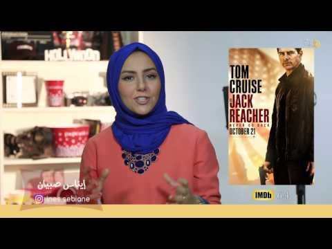 فيلم توم كروز جاك ريتشر مترجم مشاهدة الفيلم على الإنترنت