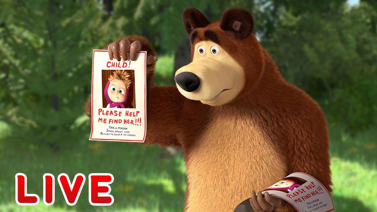 🔴NA ŻYWO 🕵️♀️ Czy widzieliście Maszę? 🙈 Masza i Niedźwiedź 🤪Masha and the Bear LIVE