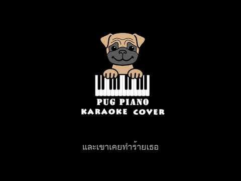 ช้ำคือเรา - นิตยา บุญสูงเนิน Karaoke Cover By สมอารมณ์