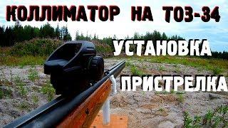 Установка коллиматора на ТОЗ-34 / пристрелка коллиматорного прицела на 12к