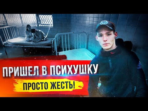 ПРИШЕЛ В ПСИХУШКУ | ЭТО ЖЕСТЬ (БОЛЬНИЦА)психиатрическая больница