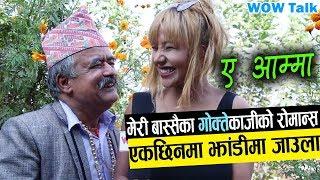एकछिनमा झांडीमा जाउला-मेरी बास्सैका गाेक्तेकाजीको रोमान्स| Gokte Kaji | Wow Talk | Wow Nepal