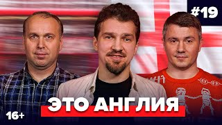 Казанский, Стогниенко, Качанов | Подкаст про английский футбол #19 |  Это Англия