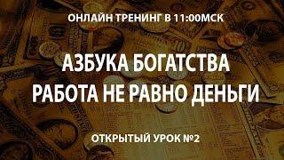 Азбука богатства Работа не равно деньги. Практики с Игорем Иваниловым