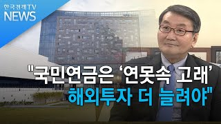 """전광우 """"국민연금은 '연못속 고래'해외투자 더…"""