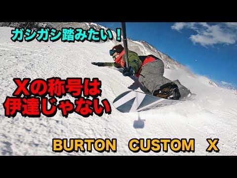 スノーボードレビュー バートンカスタムX BURTON CUSTOM X