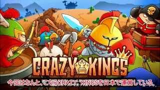 【クレイジー・キング】王道タワーディフェンスをゆっくり実況!
