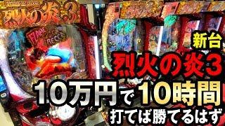 【烈火の炎3】新台を10万円で10時間打てば勝てるはず 桜#107 新台のP烈火の炎3を10万円で10時間打ってきました。 今回は小当りRUSHが強力らしく、期...