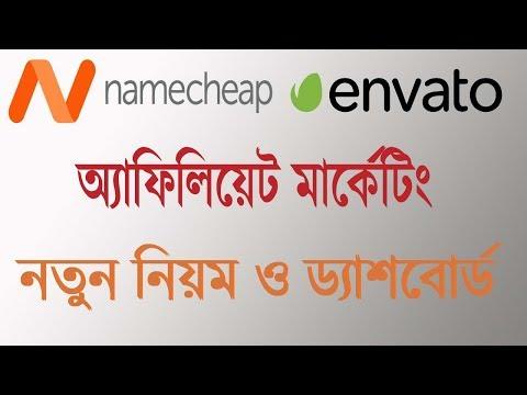 Theme Forest Envato Marketplace | Namecheap Affiliate Marketing Update Rules Dashboard 2018