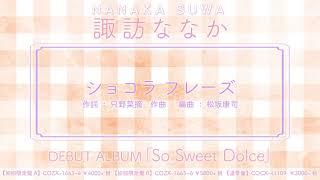 https://columbia.jp/suwananaka/ 2020/5/13発売 諏訪ななか デビューアルバム『So Sweet Dolce』 初回限定盤A(CD+Blu-ray) COZX-1643-4 ¥4000+税 初回限定 ...