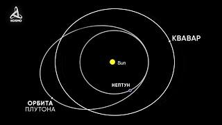 Что ОБНАРУЖИЛИ за Плутоном? Квавар — Крупнейший объект в поясе Койпера.