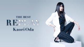 織田かおり ベストアルバム『THE BEST -REPLAY-』全曲試聴クロスフェード