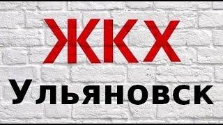 ЖКХ Ульяновск - проблемы и решения
