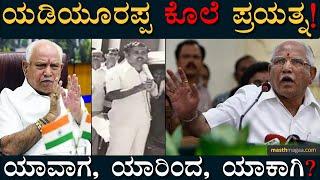 ಯಡಿಯೂರಪ್ಪರ ಹತ್ಯೆಗೆ ಸಂಚು ರೂಪಿಸಿದ್ದು ಯಾರು? | Yediyurappa Resigns As Karnataka CM | BSY Murder Attempt