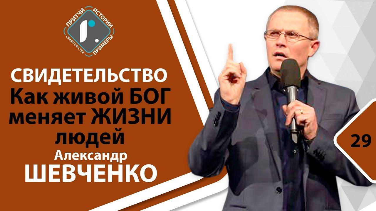 СВИДЕТЕЛЬСТВО - Как живой БОГ меняет ЖИЗНИ  людей - А.Шевченко