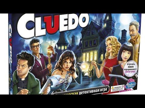 Классическая детективная игра Cluedo от компании Hasbro