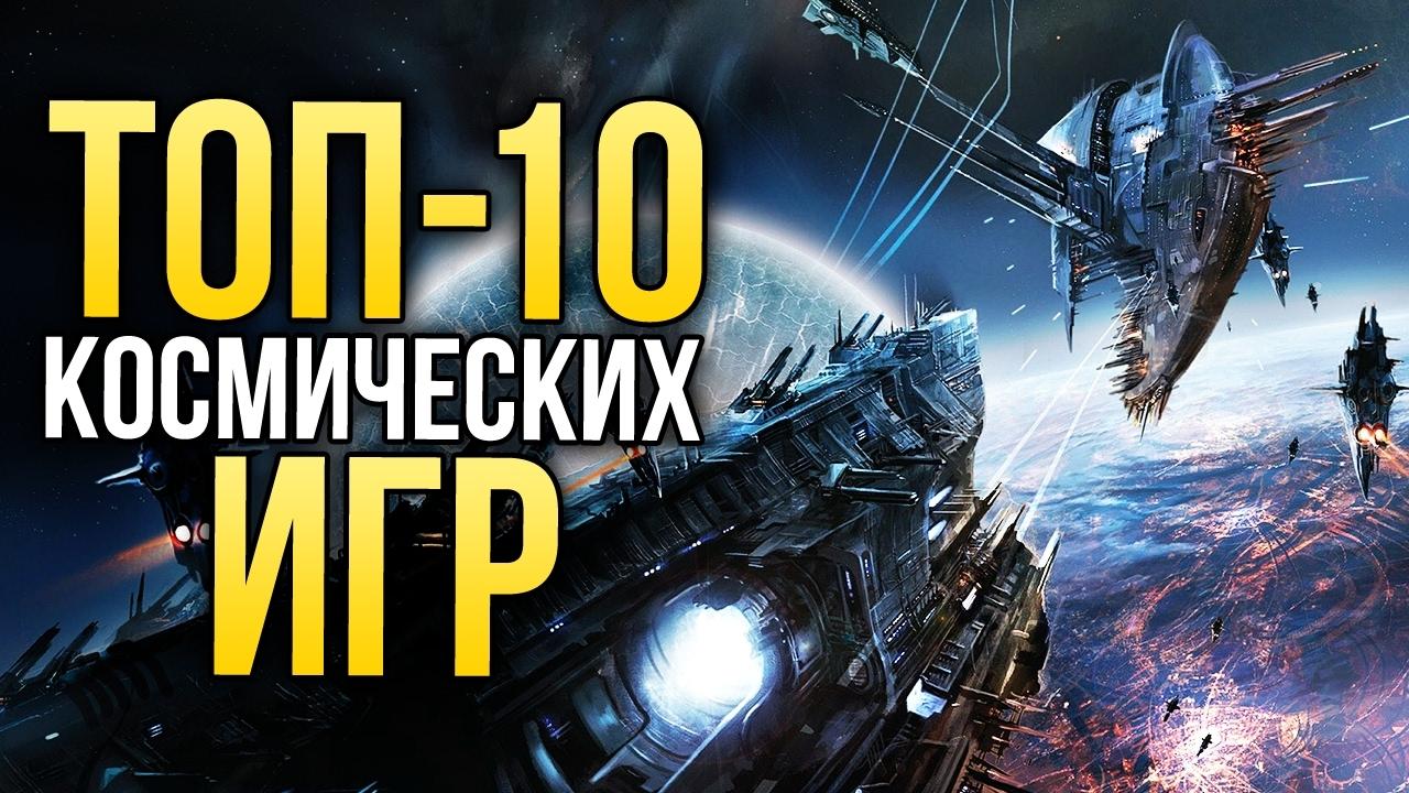 топ 10 космических игр