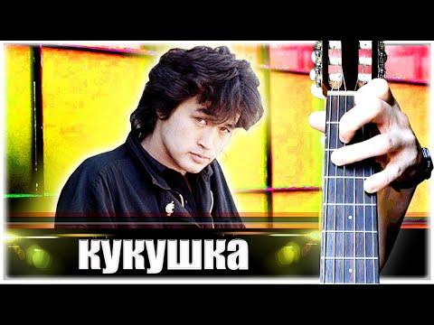 КИНО - КУКУШКА на Гитаре + РАЗБОР