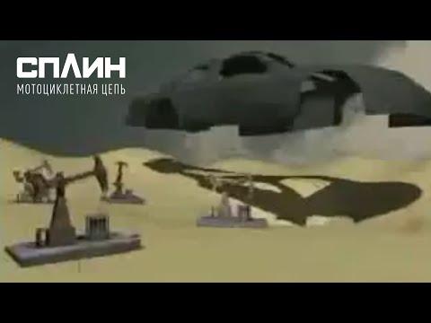 Смотреть клип Сплин - Мотоциклетная Цепь